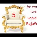 सिंह लगन और राजयोग | Leo and Raja Yoga | Vedic Astrology