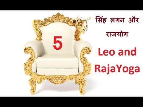 सिंह लगन और राजयोग   Leo and Raja Yoga   Vedic Astrology