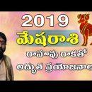 Mesha Rasi   2019 rashi phalalu   Aries Horoscope   telugu astrology   Rasi phalalu 2019
