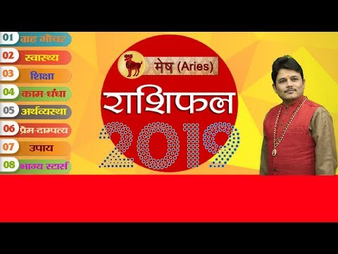 Mesh Rashifal 2019; Astrology signs, Aries Free Horoscope in Hindi, prediction zodiac Rashi forecast