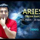 Aries Zodiac Sign / Mesha Rashi – Hindi