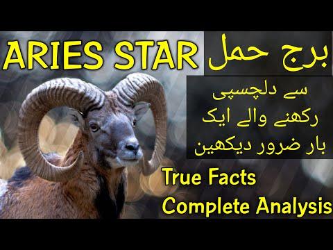 Aries Personality, Aim, Love, Life, Health, Career | #AriesStar #AriesHoroscope #AriesZodiacSign