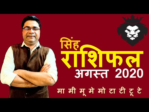 सिंह Leo Rashifal August 2020 | Leo Monthly Horoscope forecast | SkySpeaks Astrology