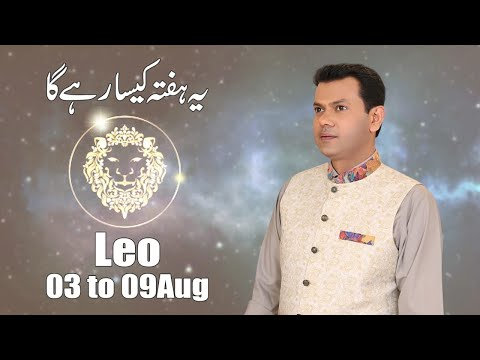 Leo Weekly Horoscope 3rd Aug to 9th Aug 2020