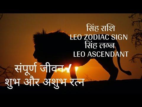 सिंह राशि LEO ZODIAC SIGN – सिंह लग्न LEO ASCENDANT – संपूर्ण जीवन / शुभ और अशुभ रत्न