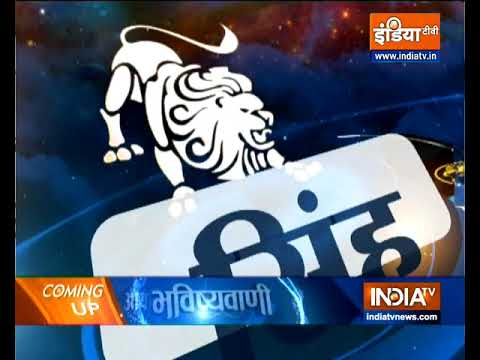 Horoscope Nov 21: Leo zodiac sign will benefit today, know about other zodiac signs