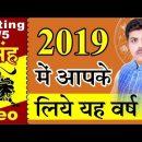 Horoscope Of Leo Zodiac Sign 2019 | Singh Rashi | सिंह राशि l Kamal Shrimali