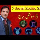 5 Social Zodiac Signs 2021 In Urdu Hindi | Leo | Gemini | Sagittarius | Libra | Aries | Horoscope