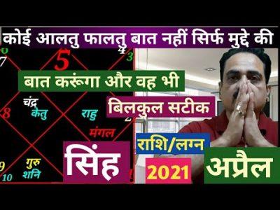 Singh rashi april 2021   Leo sign april 2021 horoscope in hindi    Singh April  l Leo April