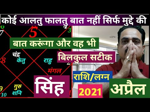 Singh rashi april 2021 | Leo sign april 2021 horoscope in hindi  | Singh April  l Leo April
