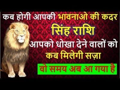 Leo Horoscope 2018 ! सिंह राशिफल अगस्त सितम्बर अक्टूबर 2018 ! Singh rashifal horoscope ! Today Rashi