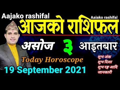 Aajako Rashifal Asoj 3    Today's Horoscope 19 September 2021 Aries to Pisces   aajako rashifal