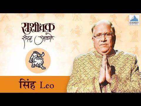 'Rashichakra' by Sharad Upadhye – Simha Rashi (Leo) – Part 1   Marathi Humour Astrology